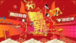 """舞动新春 """"牛""""转乾坤 《舞力全开》春节活动现已开启"""