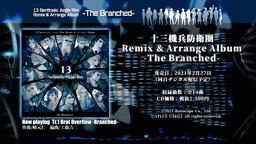 《十三机兵防卫圈》新CD公开收录全曲试听影片