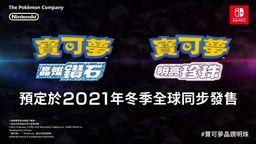 《宝可梦 晶灿钻石/明亮珍珠》正式公布 2021年冬季登陆Switch