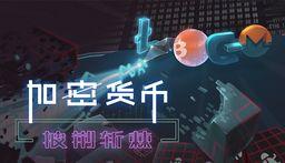 《加密货币 披荆斩棘》现已登陆PC 可使用狗狗币的塔防游戏