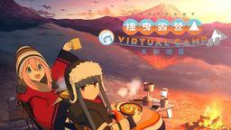 《摇曳露营△ VIRTUAL CAMP》本栖湖篇试玩报告:动画衍生的VR旅游指南