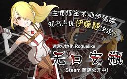 迷宫种田Rougelike《无口安瓶》发售日公布 3月登陆Steam