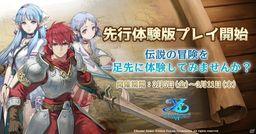 手游《伊苏6 Online 纳比斯汀的方舟》期间抢先体验版发布
