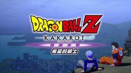 《七龙珠Z 卡卡洛特》与《龙珠斗士Z》繁中版DLC新情报