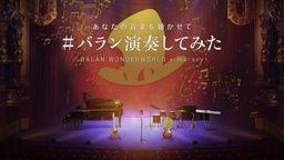 《巴兰的异想奇境》× marasy合作企划 「#巴兰音乐Cover」公开
