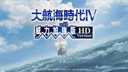 《大航海时代4 威力加强版HD》中文版宣传影片公布