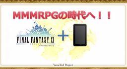 《最终幻想11R》日前正式宣布开发项目中止进行