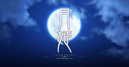 《月姬 A piece of blue glass moon》主视觉图与限定版特典公布
