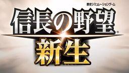 《信长之野望 新生》正式公布 预计将于年内发售