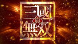 《真三国无双》真人电影公开游戏联动预告 4月30日上映