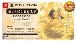 《说谎公主与盲目王子》廉价版将在4月15日发售
