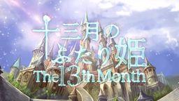 《女神转生》生父新作《十三月的双子公主》最新宣传片公布
