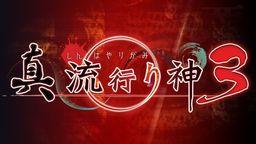 《真流行之神3》首段宣传片 剧情展开更加惊魂