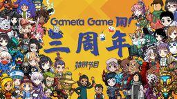 Gamera Game三周年发布会 多款新游登场亮相