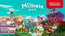 《迷托邦》中文版介绍影片 和你熟悉的人一起展开冒险吧