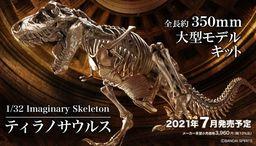 """万代发布拼装新品""""恐龙化石""""系列 首款""""暴龙化石""""预计7月发售"""