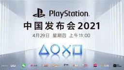 PlayStation中国发布会2021将于4月29日举行