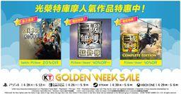 光荣特库摩「Golden Week Sale」特惠活动开跑!