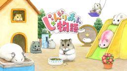 育成模拟游戏《加卡利亚仓鼠物语》最新宣传片公布