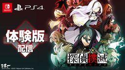 日本一新作《侦探扑灭》将于5月13日推出序章体验版