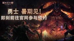 手游《暗黑破坏神 不朽》将于今年暑假期间在国内开启测试
