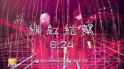 《绯红结系》公开繁体中文版15秒宣传片与场景展示影片