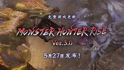 《怪物猎人 崛起》3.0版本5月27日推出 追加天彗龙和结局