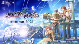 《那由多之轨迹:改》繁体中文版将于2021年秋季推出