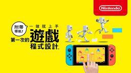 《第一次的游戏程式设计》新中文版介绍影片公开
