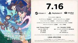 《小魔女学园VR 扫帚竞速》PS VR/Steam VR版发售日确定