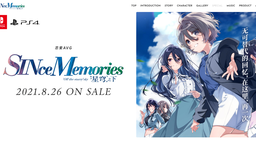 《Since Memories 星穹之下》由U35绘制的主视觉图公开