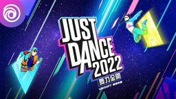 《舞力全开2022》正式公布 11月4日发售