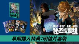 《搭档任务 秘密搜查组》OP公布 中文版发售日确定