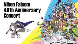 Falcom成立40周年音乐会 带来《伊苏》《轨迹》经典曲目