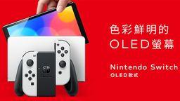任天堂Switch OLED版发表!10月8日发售 售价350美元