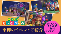 《集合啦!动物森友会》将于7月29日推出最新更新