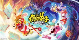 《疯狂兔子:奇遇派对》8月5日正式发售 预售现已开启
