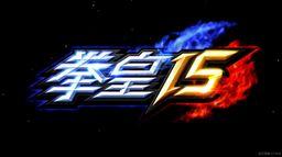 添田武人:《拳皇15》国行版也将争取全球同步