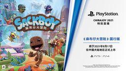 国行版《麻布仔大冒险》8月17日发售 登陆PS4/PS5