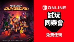 Switch《我的世界 地下城》试玩同乐会活动8月9日开始举办
