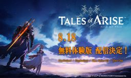 《破晓传说》体验版将于8月18日登陆PlayStation和Xbox