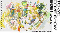 TGS2021 ONLINE官方直播节目时间安排表公开