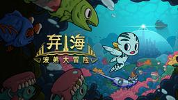 《弃海 波弟大冒险》11月发售 激战深海巨兽拯救海底之城