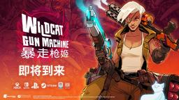 《暴走枪姬》年底发售 将在STEAM新品试玩节推出试玩版