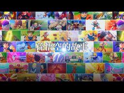 《龙珠Z 卡卡罗特+新觉醒篇》NS版上市宣传片公布