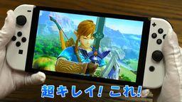 首个Switch OLED版开箱视频公开 展示与其他Switch型号的对比