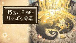 《邪恶国王与出色勇者》白金攻略 怪物放生 奖杯引导