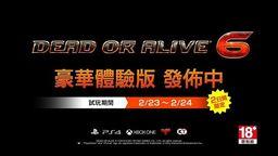 《死或生6》豪华体验版已可提前预载 2月23-24日限时游玩