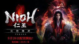 《仁王》第三弹DLC元和偃武将于9月26日推出