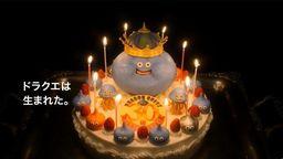 勇者斗恶龙30岁生日快乐!特别庆生视频公布